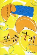 포춘쿠키: 최은경 장편소설