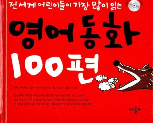영어동화 100편 (책 + CD 2장)