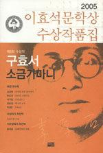 이효석문학상수상작품집 . 제6회(2005)