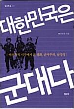 대한민국은 군대다