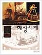 [중고] 해상시계