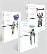 기업문화 오디세이 1~3 세트 - 전3권