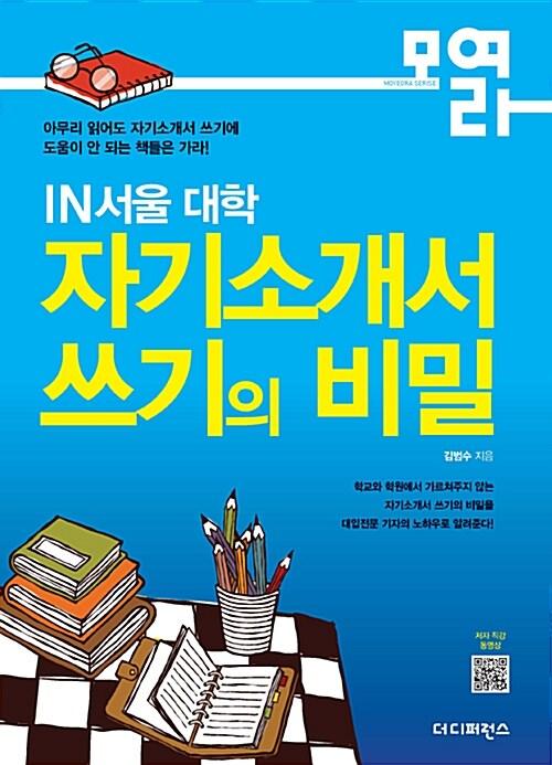 IN서울 대학 자기소개서 쓰기의 비밀