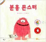분홍 몬스터