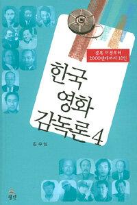 한국영화감독론. 4, 광복 이전부터 2000년대까지 18인
