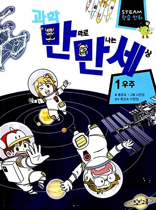 과학 만화로 만나는 세상 1 : 우주