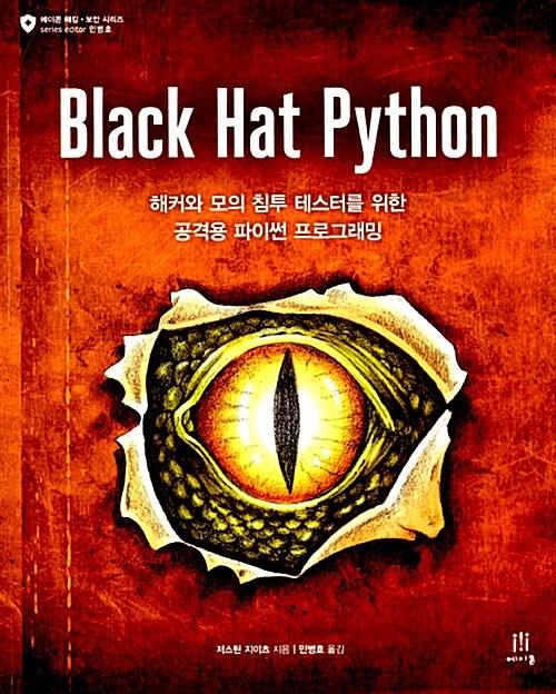 파이썬을 활용한 공격적 & 방어적 해킹 프로그래밍 세트 - 전2권