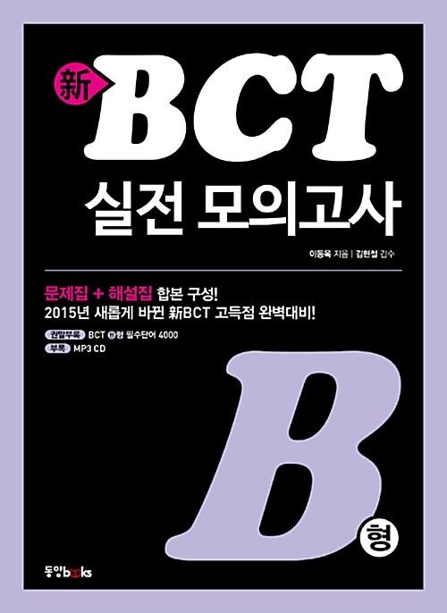 新BCT 실전 모의고사 B형