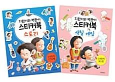 [세트] 지원이와 병관이 스티커북 세트 - 전2권