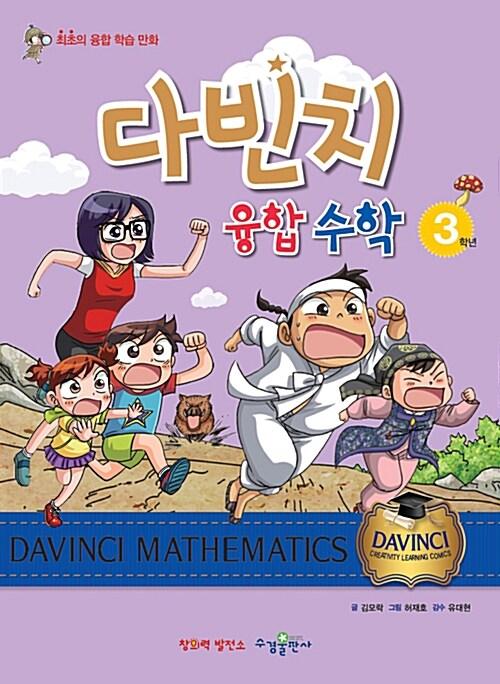 다빈치 융합 수학 3학년