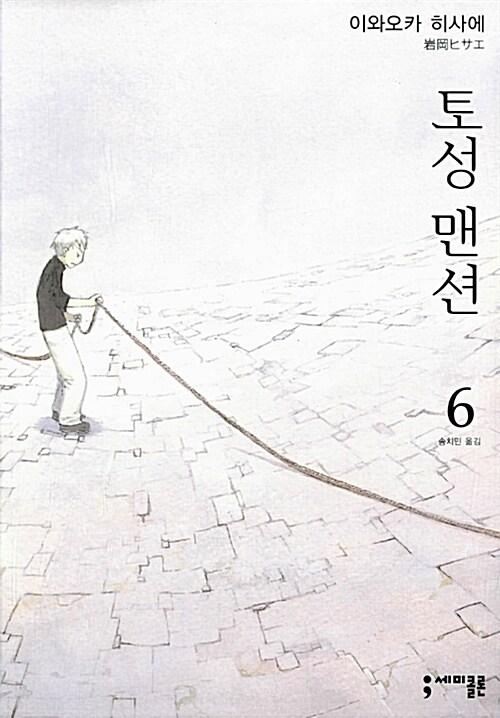 토성 맨션 6