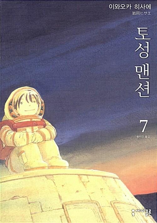 토성 맨션 7