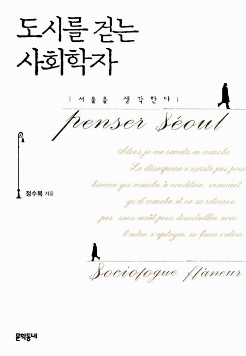 도시를 걷는 사회학자 : 서울을 생각한다