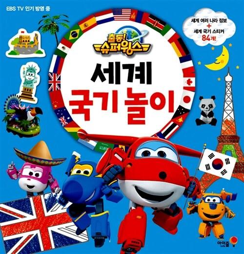 출동! 슈퍼윙스 세계 국기 놀이