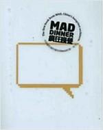 Mad Dinner (Vinyl-bound)