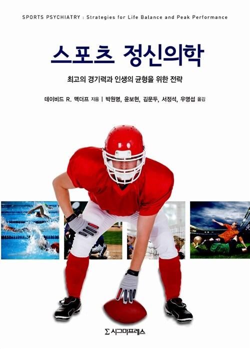 스포츠 정신의학