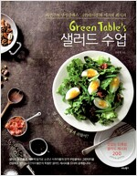 Green Table's 샐러드 수업