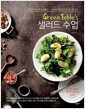 [중고] Green Table's 샐러드 수업