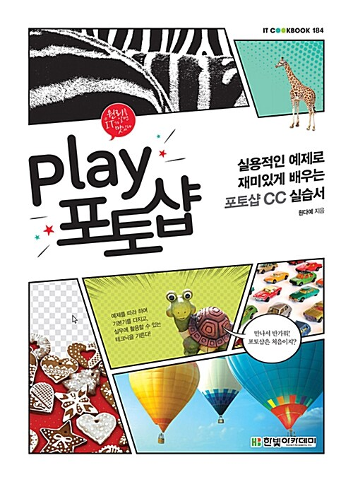 Play 포토샵