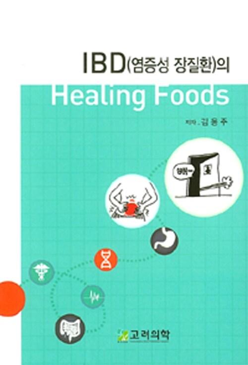 [중고] IBD(염증성 장질환)의 Healing Foods