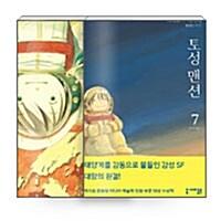[세트] 토성 맨션 1~7 세트 - 전7권