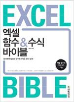 엑셀 함수 & 수식 바이블