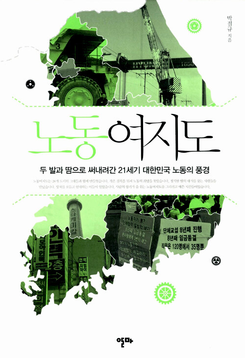 노동여지도 : 두 발과 땀으로 써내려간 21세기 대한민국 노동의 풍경
