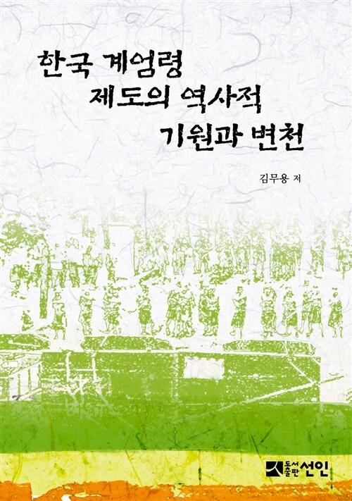 한국 계엄령 제도의 역사적 기원과 변천