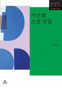 이선희 소설선집
