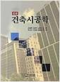 [중고] 건축시공학