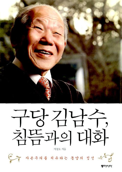 구당 김남수, 침뜸과의 대화 : 자본주의를 치유하는 동양의 정신