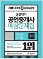 [중고] 2015 EBS TV방송교재 공인단기 공인중개사 예상문제집 2차 부동산공시법