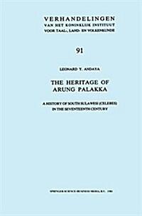 THE HERITAGE OF ARUNG PALAKKA (Hardcover)