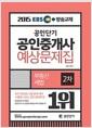 [중고] 2015 EBS TV방송교재 공인단기 공인중개사 예상문제집 2차 부동산세법