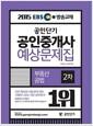 [중고] 2015 EBS TV방송교재 공인단기 공인중개사 예상문제집 2차 부동산공법