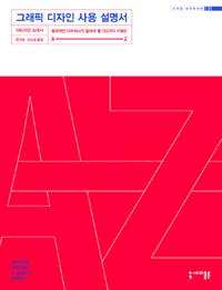 그래픽 디자인 사용 설명서 - 창의적인 디자이너가 알아야 할 132가지 키워드 A-Z