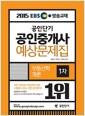 [중고] 2015 EBS TV방송교재 공인단기 공인중개사 예상문제집 1차 부동산학개론