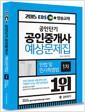 [중고] 2015 EBS TV방송교재 공인단기 공인중개사 예상문제집 1차 민법 및 민사특별법