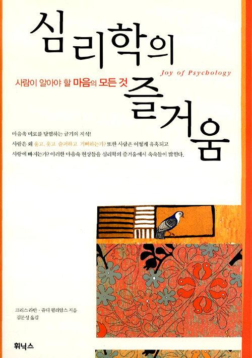 심리학의 즐거움 : 사람이 알아야 할 마음의 모든 것