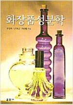 [중고] 화장품성분학