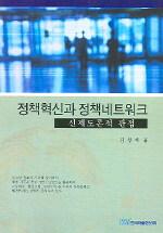 정책혁신과 정책네트워크 : 신제도론적 관점