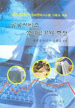 공공서비스 성과평가와 측정 : 기초자치단체의 성과관리시스템 구축과 적용