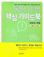 통역·번역 핵심 가이드북