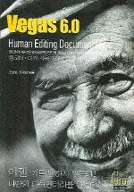 Vegas 6.0 : human editing documentary
