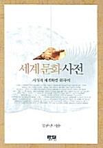 세계문화 사전