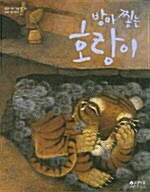 방아 찧는 호랑이