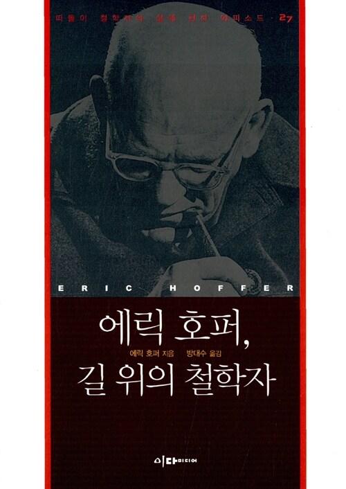 에릭 호퍼, 길 위의 철학자