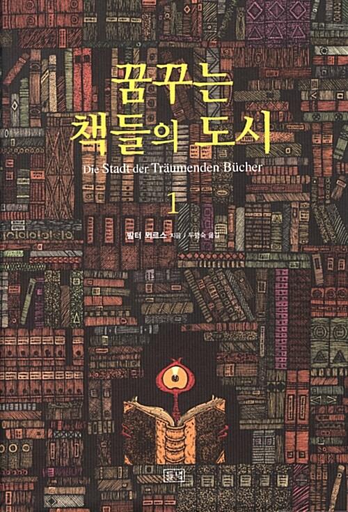 꿈꾸는 책들의 도시 - 전2권 세트
