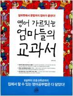 [중고] 영어 가르치는 엄마들의 교과서