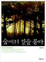 [중고] 숲에서 길을 묻다